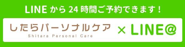 LINEから24時間ご予約できます!